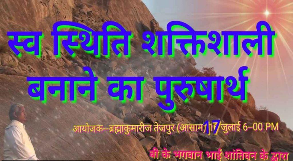 LIVE 17 जुलाई  6--00 PM तेजपुर (आसाम ) विषय--स्व उन्नंती का पुरुषार्थ  --बी के भगवान भाई ABU